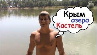 Крым, горное озеро Кастель, Алушта