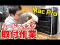 新型Mac Pro のハードディスク取付作業でありえないミス発生! / Promise Pegasus R4i 32TB