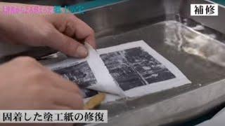 大津波からよみがえった郷土の宝―陸前高田市立図書館郷土資料の修復