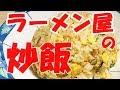 ラーメン屋さんの炒飯の作り方【最高に美味しいプロの味再現】Delicious fried rice …
