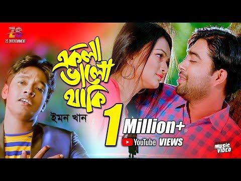 একলা ভালো থাকি | Ekla Valo Thaki | Emon Khan | Bangla New Song 2019