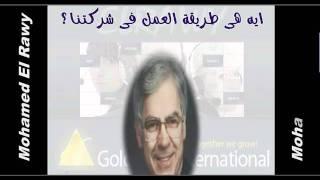 YouTube - GMI - Gold Mine International - جولد ماين انترناشونال.flv