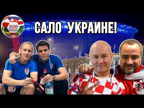Слава Хорватии и очередной позор Украины   ЧМ-2018 - Популярные видеоролики!