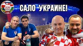 Слава Хорватии и очередной позор Украины | ЧМ-2018