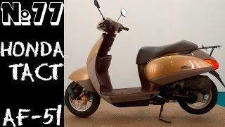 Honda Tact AF 51 Проблемы с зарядкой