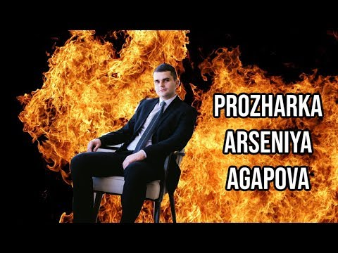 Прожарка Арсения Агапова. Поздний вечер в Сараево.