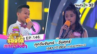 เรียกพี่ได้ไหม-น้องน้ำเพชร VS ฝนตกในทะเล-น้องเพลง   ร้องได้ยกกำลังซ่า EP.146   23-09-63   ThairathTV