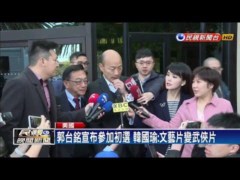 郭台銘選總統 韓:自己加入 恐變驚悚片-民視新聞