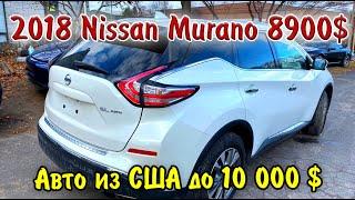 8900$-2018 Nissan Murano SL AWD. Авто из США.