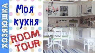 ✅ КУХНЯ-ГОСТИНАЯ  ИЗ ИКЕА 🛋|  РУМ ТУР как сделать кухню БОЛЬШЕ |ROOM TOUR