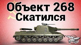 видео Объект 268. Последнее тяжелое штурмовое орудие - 7 Февраля 2010 - Бронетехника Второй Мировой Войны