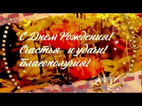 С днем рождения! Красивая музыкальная видео открытка