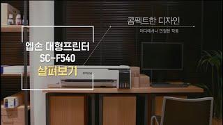 텍스타일 프린터의 한계를 뛰어넘다ㅣ엡손 SC-F540 …