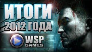 Лучшие Игры 2012 года или ТОП 10 ИГР по версии WSP Games Center(Представляем ТОП 10 и Итоги Лучших Игр 2012 года по версии канала WSP Games Center: В десятку лучших игр 2012 года вошли..., 2013-01-17T20:23:07.000Z)