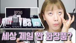 Make Up with the Cheapest Cosmetics Challenge [Daiso 0720 Cosmetics Review] HANA