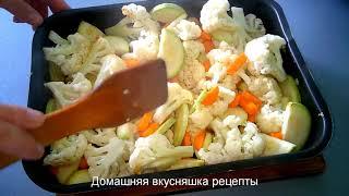 Цветная Капуста с Кабачками в Духовке Рецепт Овощной Запеканки