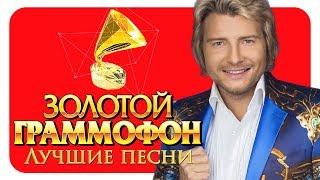 Download Николай Басков - Лучшие песни - Русское Радио ( Full HD 2017) Mp3 and Videos