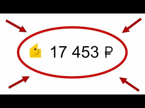 ЗАРАБОТОК В ИНТЕРНЕТЕ НИЧЕГО НЕ ДЕЛАЯ НА АВТОМАТЕиз YouTube · Длительность: 3 мин52 с
