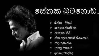 Senaka batagoda unplugged songs with lyrics සේනක බටගොඩ