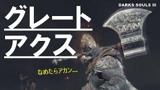【ダークソウル3】グレートアクスはメインで使っても普通に強い件【DARK SOULS 3】