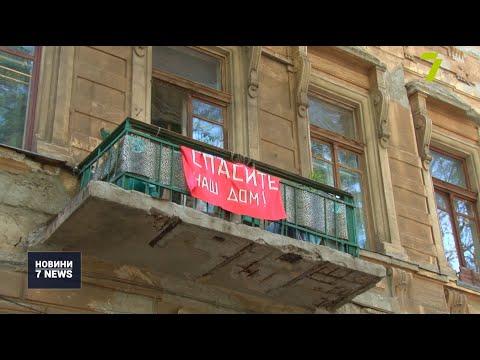 Новости 7 канал Одесса: Будинок на Софіївській, 15, мають реставрувати найближчим часом