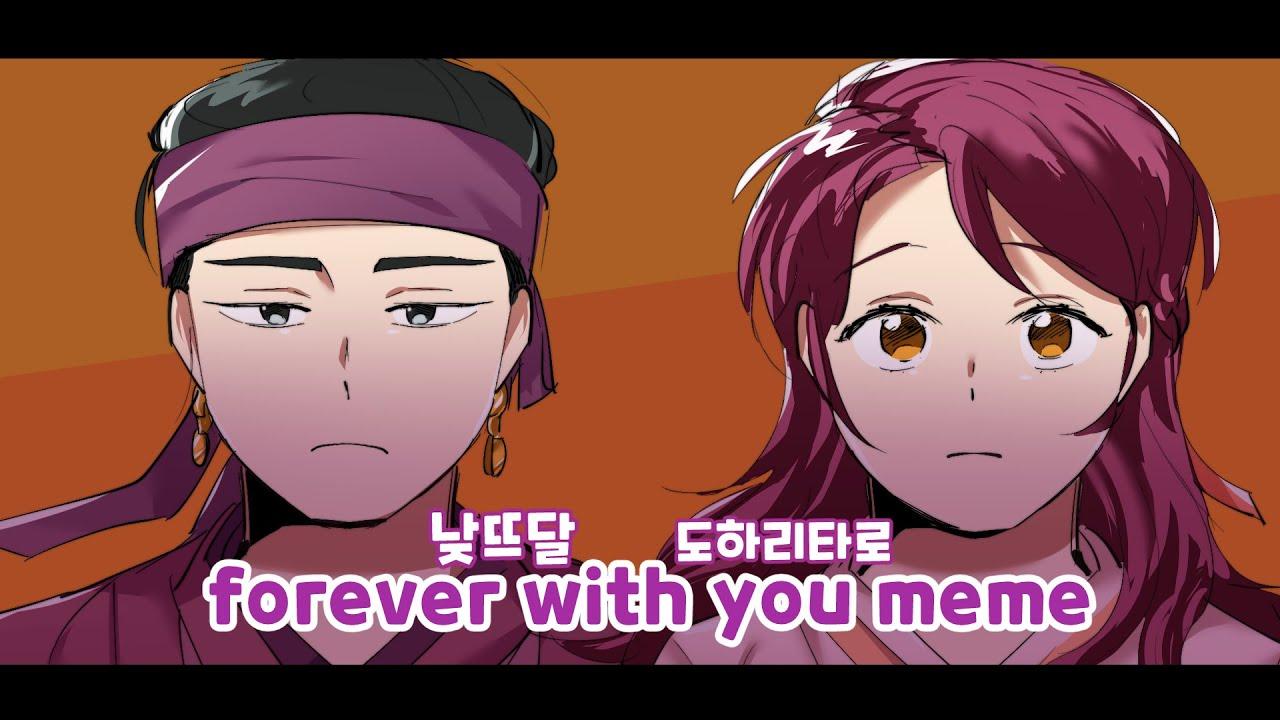 낮에 뜨는 달로 forever with you meme [도하리타]