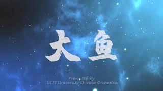 UCSI华乐团- 大鱼