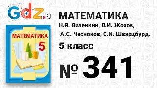 № 341 - Математика 5 класс Виленкин