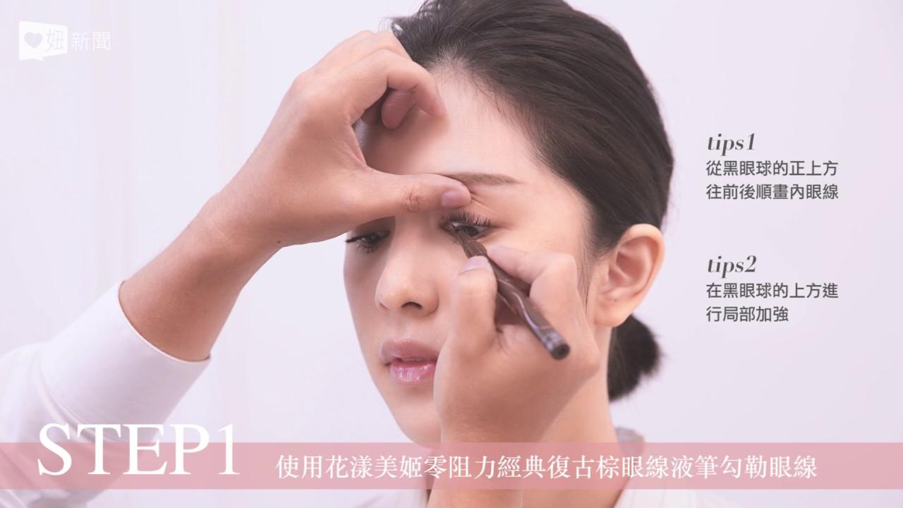 KISS ME花漾美姬 棕色眼妝系列 - YouTube