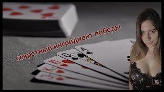 Секретный ингридиент профессиональной игры в покер