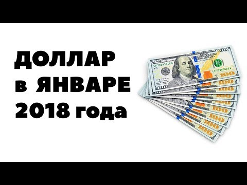 Прогноз курса доллара на январь 2018. Доллар рубль в январе 2018 в России
