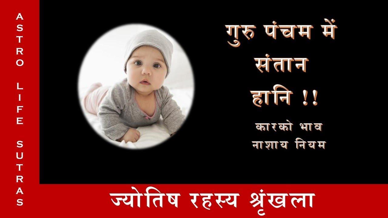 Karako Bhava Nashaya in Hindi