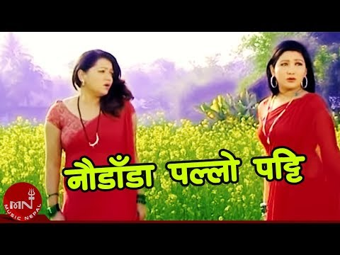 Naudada Pallopati by Ramji Khand & Tika Pun