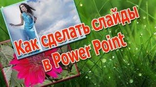 Создание презентации в программе PowerPoint - часть 1(Создание презентации в программе PowerPoint - добавляем текст и картинки. Редактируем. Фан страница https://www.facebook.c..., 2013-01-12T18:43:05.000Z)