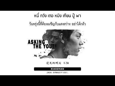 - THAISUB | 问少年 (Asking the Youth) - Xiao Zhan | Jade Dynasty OST.