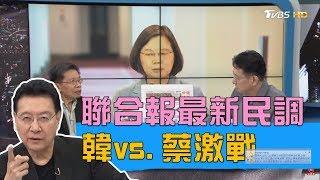 聯合報最新民調:藍綠對決韓國瑜vs.蔡英文平手!少康戰情室 20190729