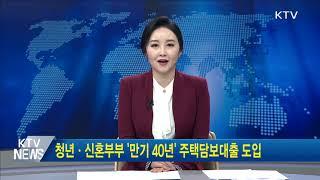 [금융뉴스] 청년·신혼부부 '만기 40년'…