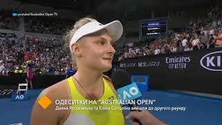 """Одесситки на """"Australian Open"""": Даяна Ястремская и Элина Свитолина вышли во второй раунд"""