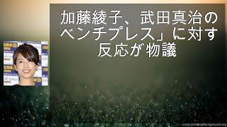加藤綾子、武田真治の「ベンチプレス」に対する反応が物議 - ライブドア...