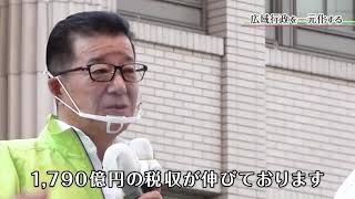 大阪はひとつになって強くなる ~広域行政を一元化する~