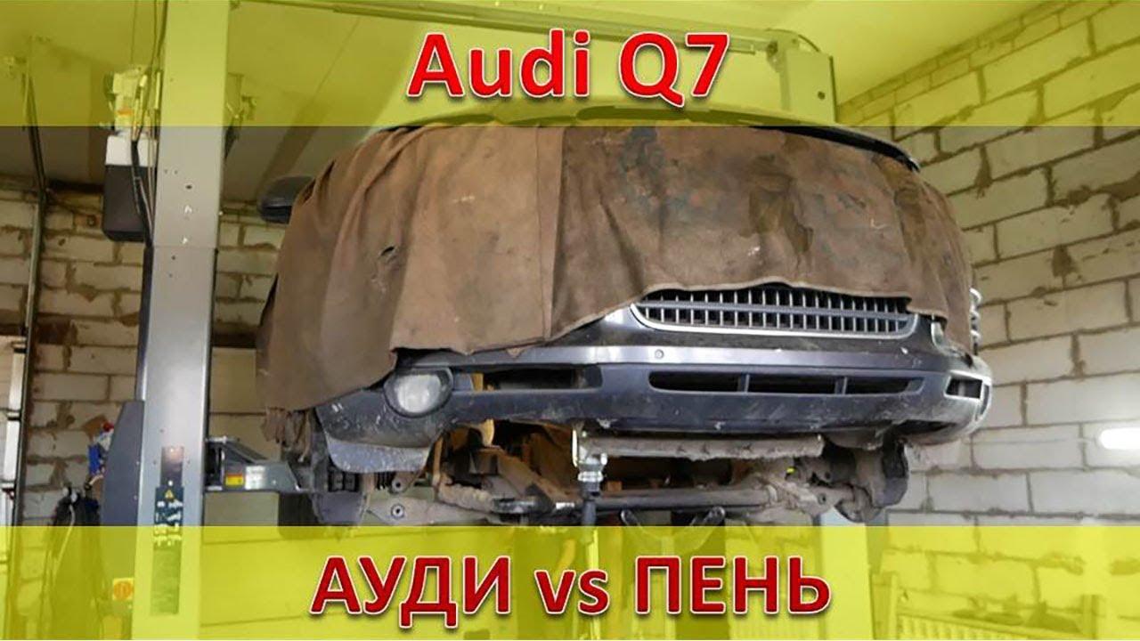 Ауди Q7 vs ПЕНЬ - последствия и ремонт