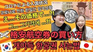 韓国へ安く行く方法/일본싸게 가는법【韓国旅行楽しもう♪/일…