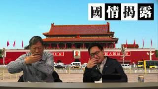 習媒警惕利益集團,官商治禍港〈國情揭露〉2017-02-17 d