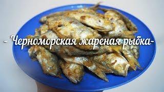 Черноморская жареная рыбка.Рецепт свежепойманной морской рыбы. Рецепт из отпуска. Луфарь.