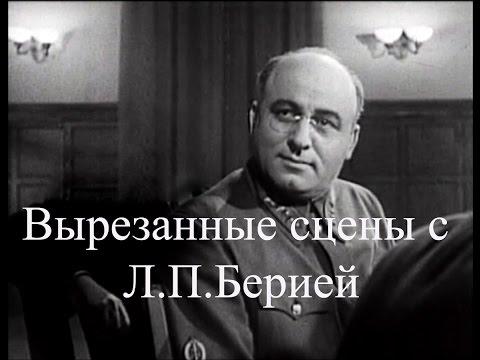 """Вырезанная сцена с Л.П. Берией из фильма """"Сталинградская битва"""""""