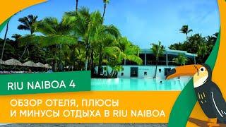 Riu Naiboa 4 доминикана - плюсы и минусы отеля! Полный видео обзор! Самый честный видео отзыв