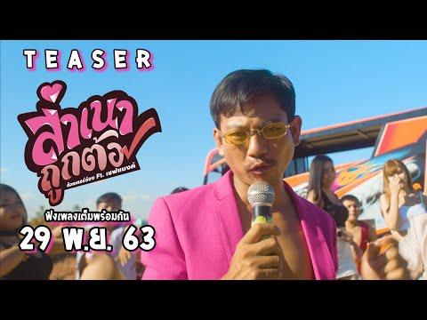 สำเนาถูกต้อง - ด็อกเตอร์อ๋อง Ft. เชฟแบงค์【Official Teaser】