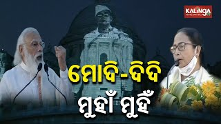 West Bengal CM Mamata Banerjee  Refuses To Give Speech  As Visitors Chant Slogans || Kalinga TV