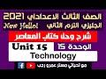 حل كتاب المعاصر الصف الثالث الاعدادي انجليزي الترم الثاني 2021 الوحدة الخامسه عشر Technology