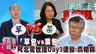 (網路獨播版)「草包vs菜包」 阿北驚世語Day3連發:真糟糕!《直播線上》20190719-2